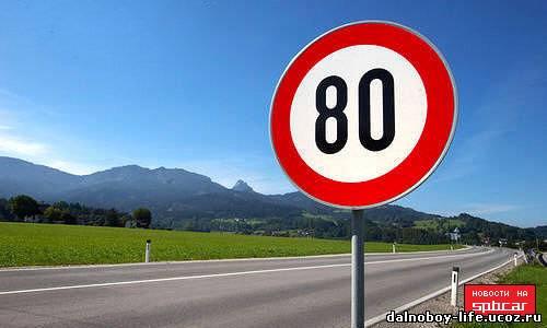 В Москве разрешат ездить со скоростью 80 км/ч.